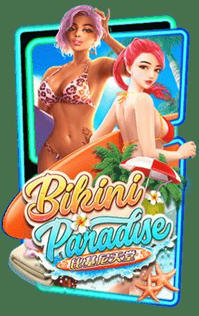 ปก Bikini Paradise