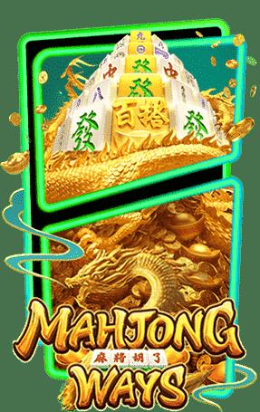 ปก Mahjong Ways 2