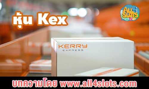 หุ้น Kex
