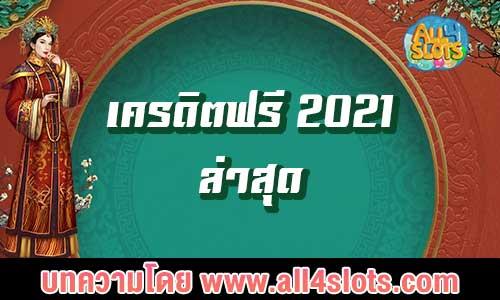 เครดิตฟรี 2021 ล่าสุด