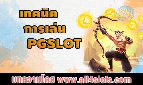 เทคนิคการเล่น PGSLOT