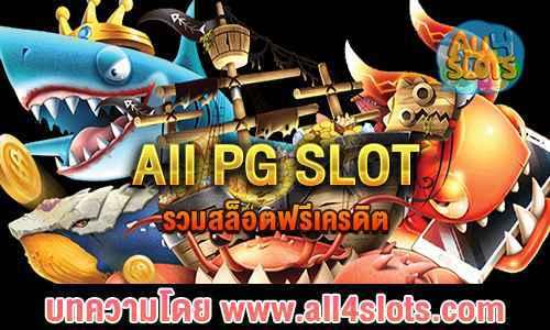 All PG SLOT 1