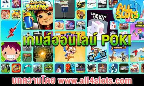 Poki เกมส์ออนไลน์