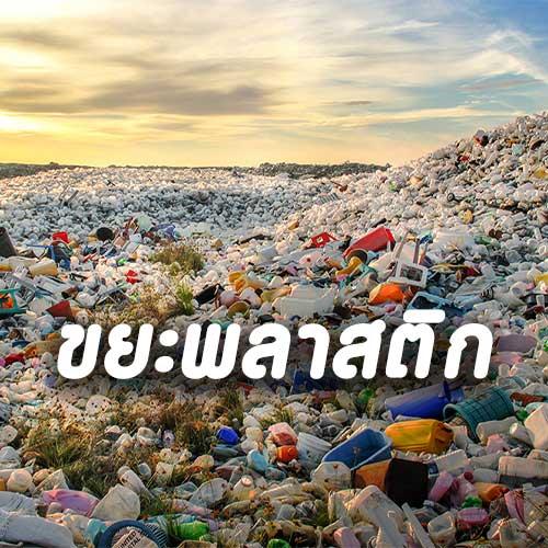 ขยะพลาสติก