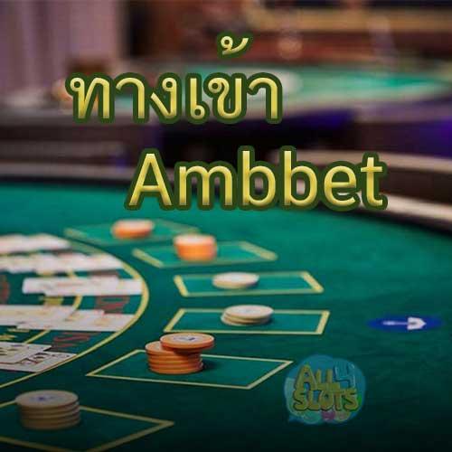 ทางเข้า Ambbet