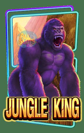 ปก Jungle King