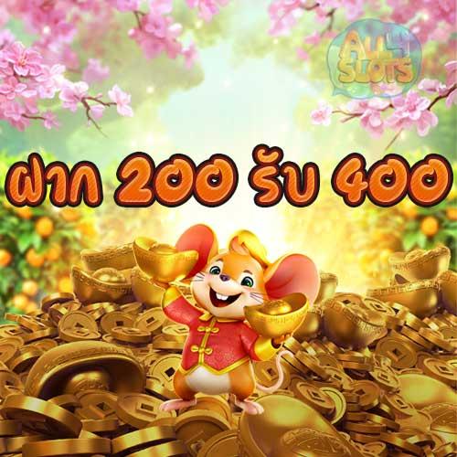 ฝาก 200 รับ 400