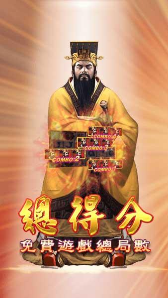 Chin Shi Huang Screenshots
