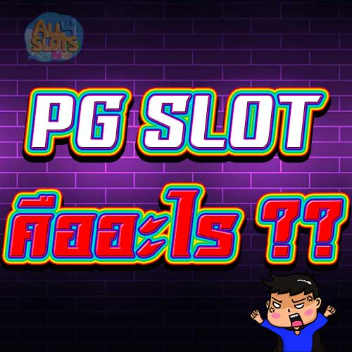 PG SLOT คือ