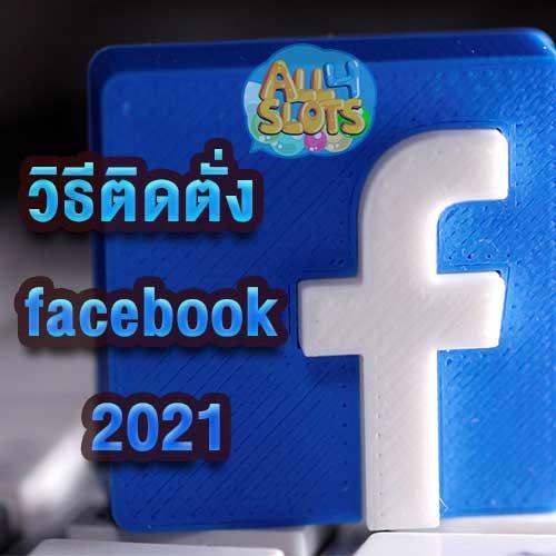 facebook ปก