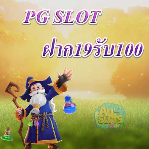 pg slot ฝาก19รับ100