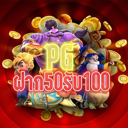 pg-slot-ฝาก50รับ100