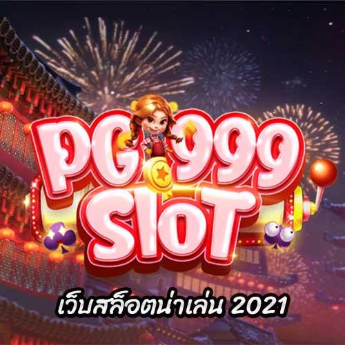 pg-slot-999