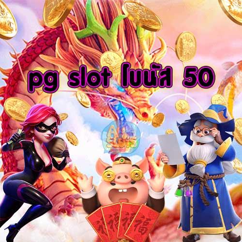 pgslot-โบนัส-50