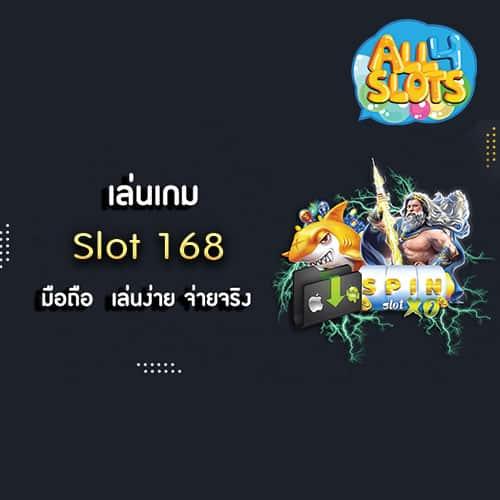 slot 168