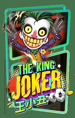 the-king-joker-ปก