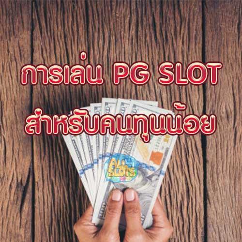 การเล่น PG SLOT สำหรับคนทุนน้อย