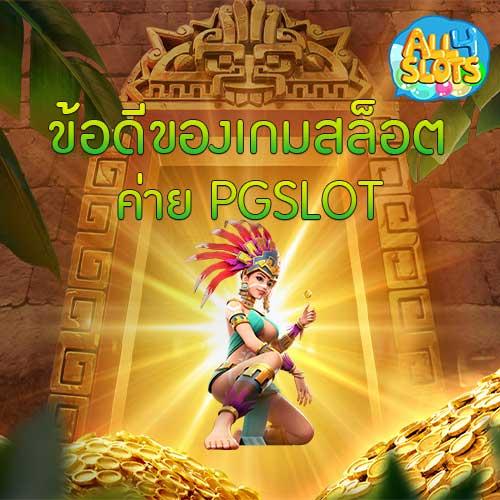 ข้อดีของเกมสล็อต ค่าย PGSLOT