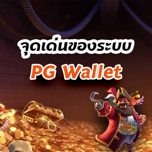 จุดเด่นของระบบ PG Wallet