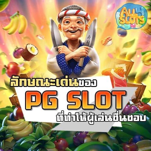 ลักษณะเด่นของเกม-PG-SLOT