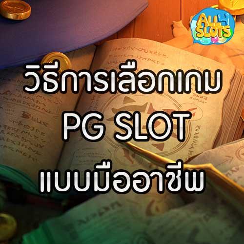 วิธีการเลือกเกม PG SLOT แบบมืออาชีพ