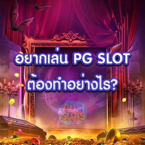 อยากเล่น PG SLOT ต้องทำอย่างไร