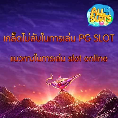 เคล็ดไม่ลับในการเล่น PG SLOT แนวทางในการเล่น slot online