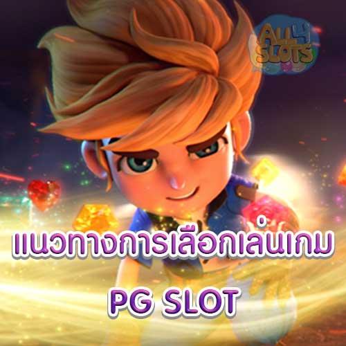 แนวทางการเลือกเล่นเกม PG SLOT