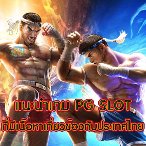 แนะนำเกม PG SLOT ที่มีเนื้อหาเกี่ยวข้องกับประเทศไทย