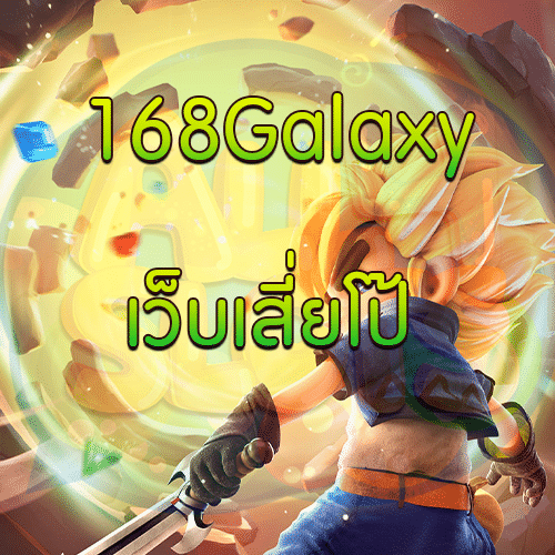 168Galaxy