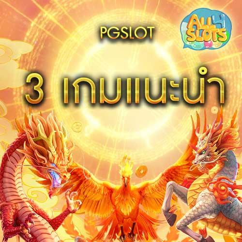 PGSLOT 3 เกมแนะนำ