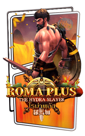 ปก Roma plus
