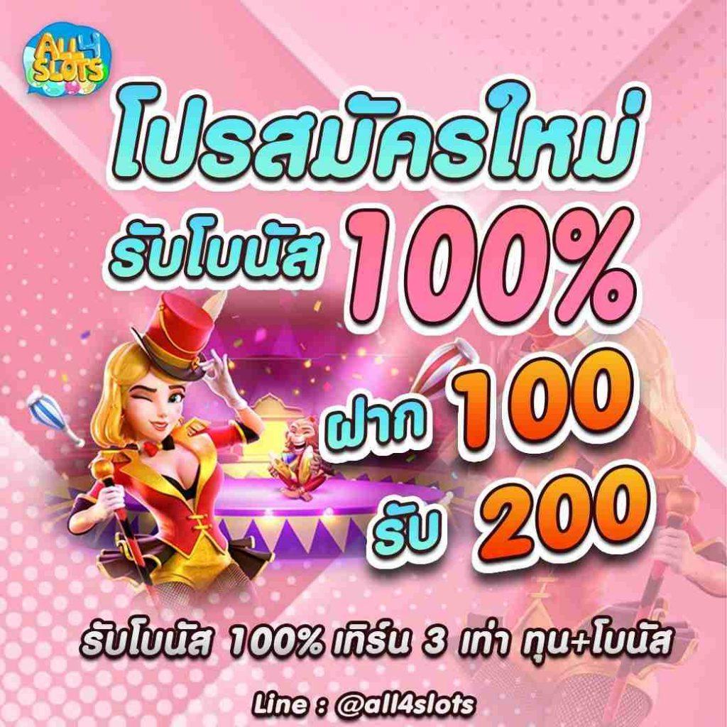 pg slot เครดิตฟรี 100 ล่าสุด