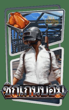 Chicken Bomb PUBG