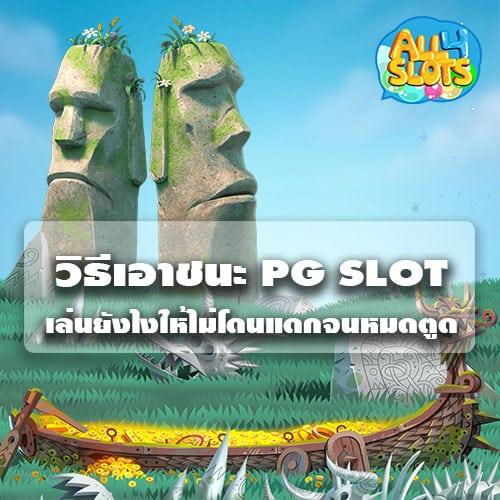 วิธีเอาชนะ-PG-SLOT
