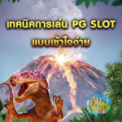 เทคนิคการเล่น-PG-SLOT-แบบเข้าใจง่าย