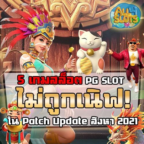 PG-SLOT-เกมที่ยังไม่ถูกเนิฟ-082021