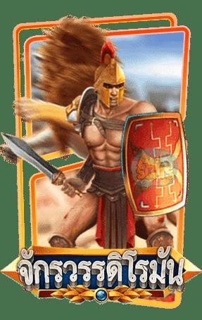 จักรวรรดิโรมัน Roman