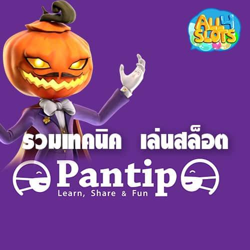 รวมเทคนิคการเล่นสล็อตออนไลน์จาก Pantip