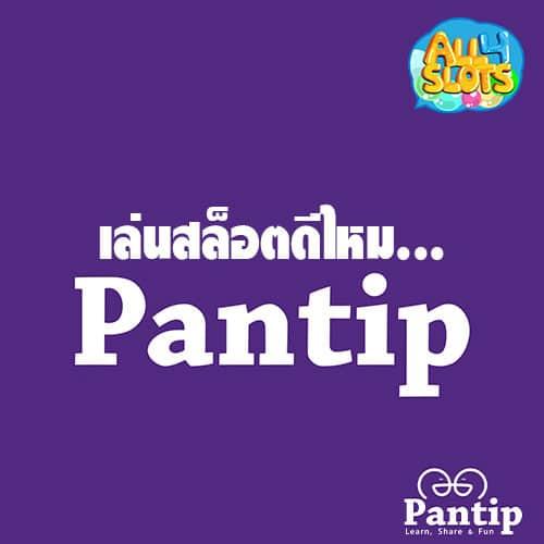 เล่นสล็อตดีมั้ย-Pantip