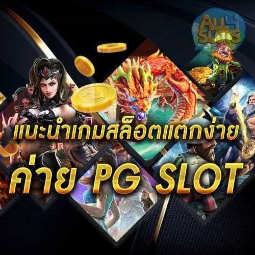 แนะนำเกมสล็อตแตกง่ายค่าย PGSLOT