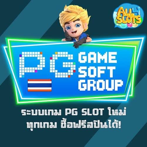 PG-SLOT-ระบบใหม่ล่าสุดกับ-pggamesoft