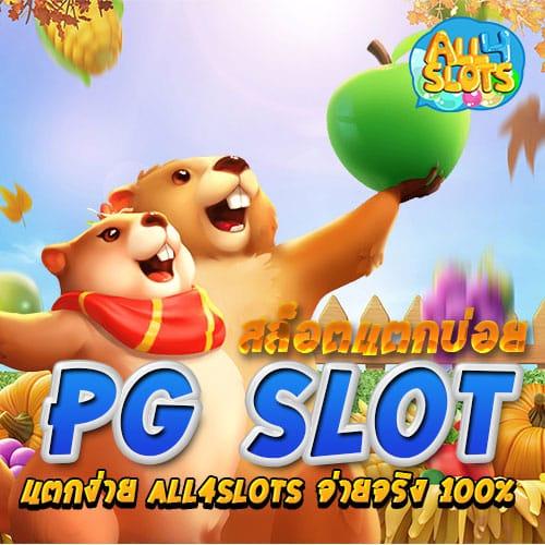 PG SLOT สล็อตแตกบ่อย